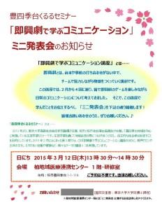 150312_豊四季台くるるインプロ発表会チラシ