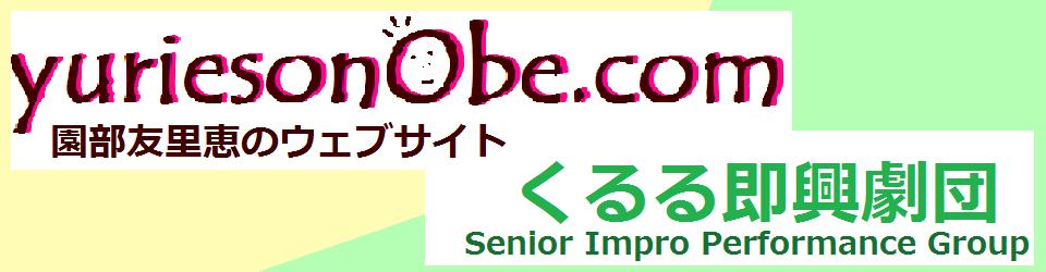 yuriesonobe.com