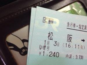 20140103-161458.jpg
