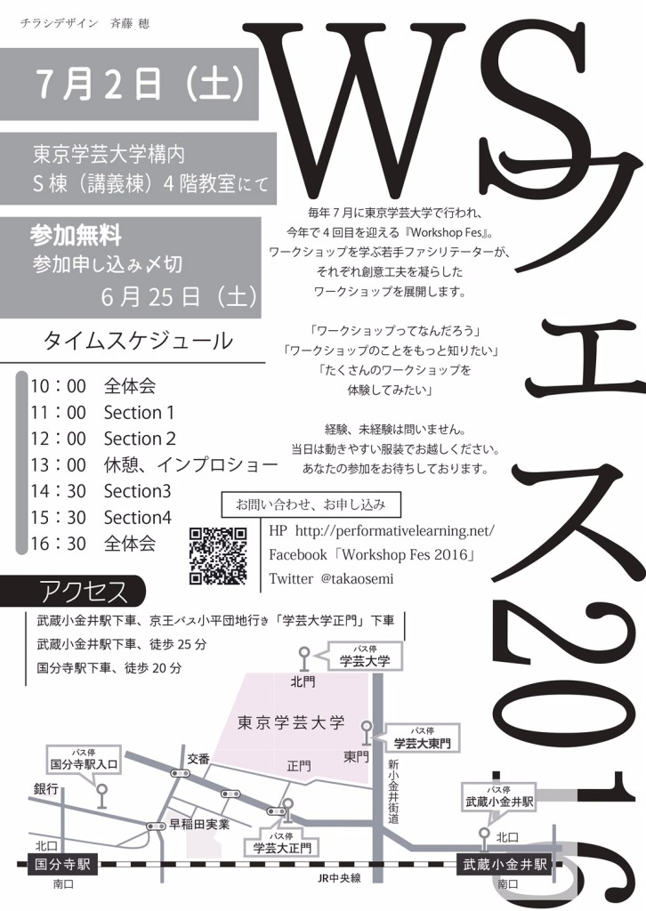 wsfes2016